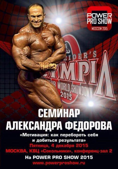 Alexander federov pro show 2015